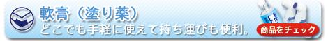 軟膏(塗り薬)